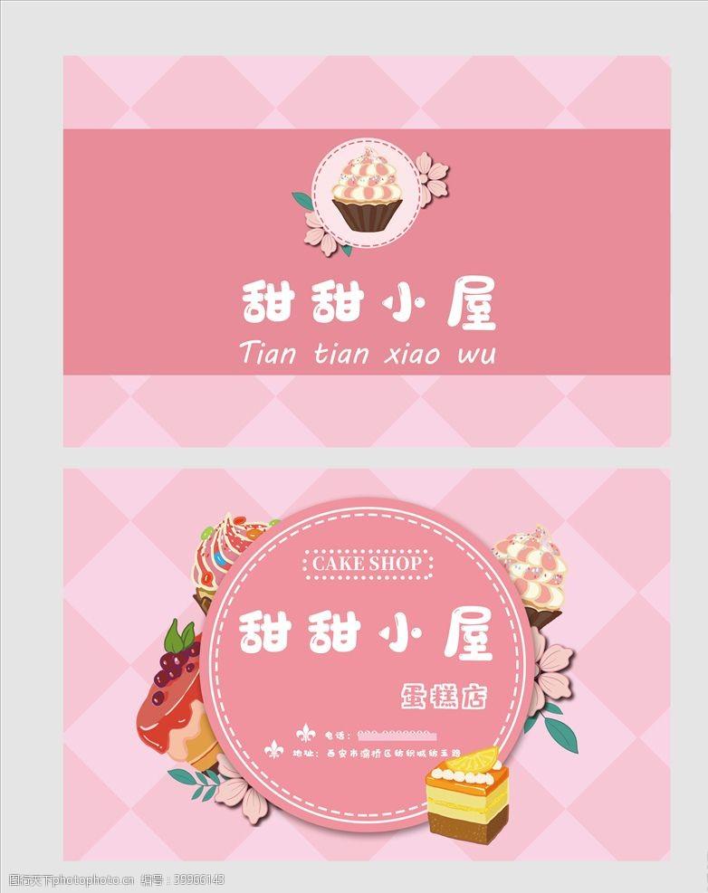 粉色名片蛋糕店名片图片