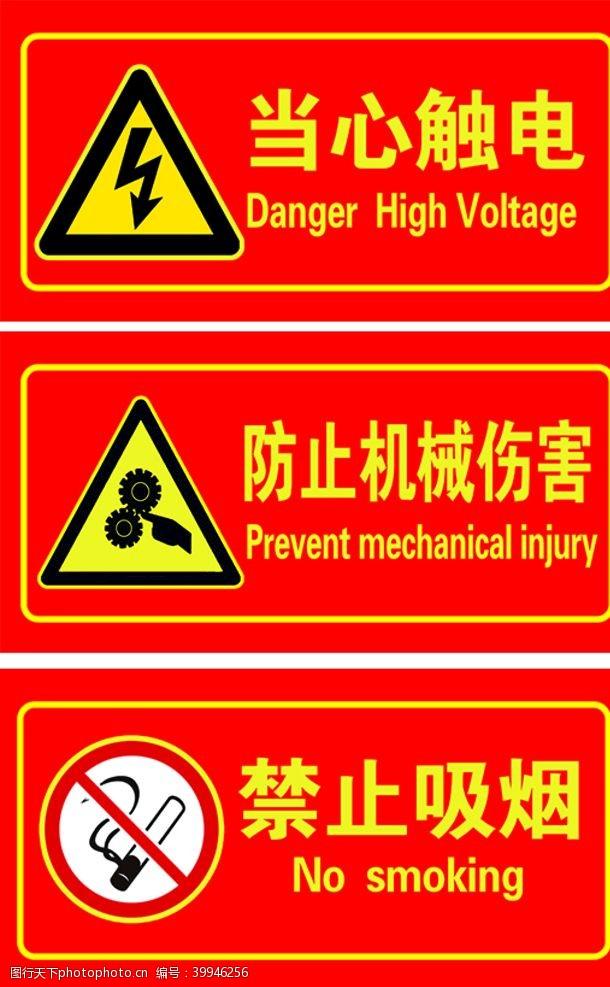 禁止吸烟当心触电防止机械伤害禁止吸图片