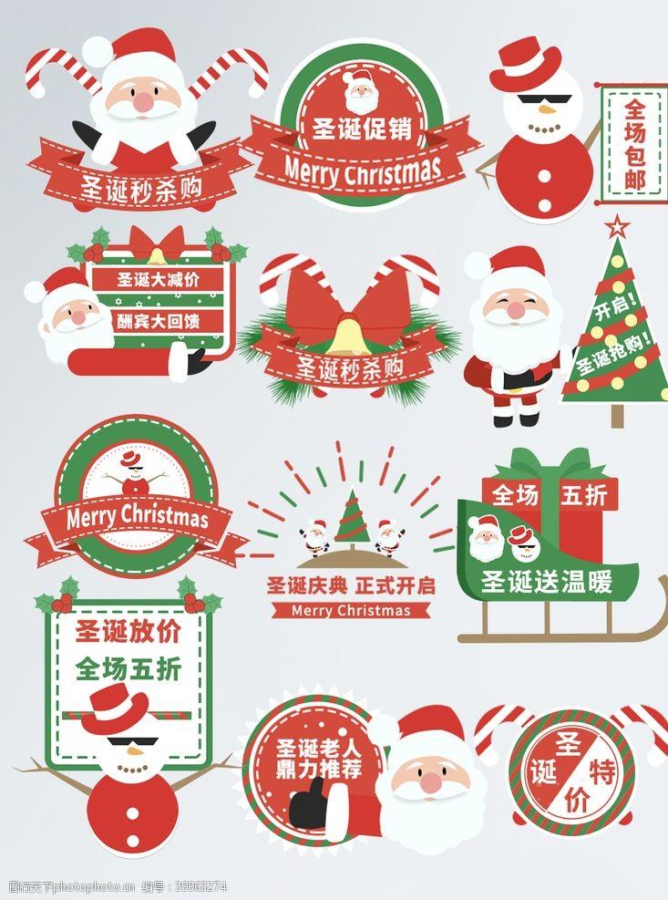 电商淘宝圣诞促销折扣活动标签图片