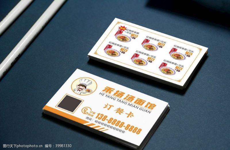 骑车订餐外卖卡图片