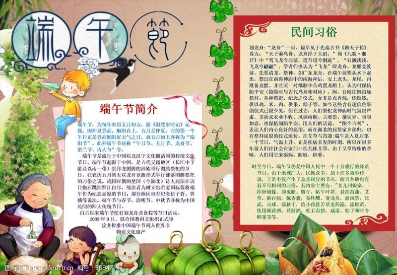 粽子端午节手抄报图片
