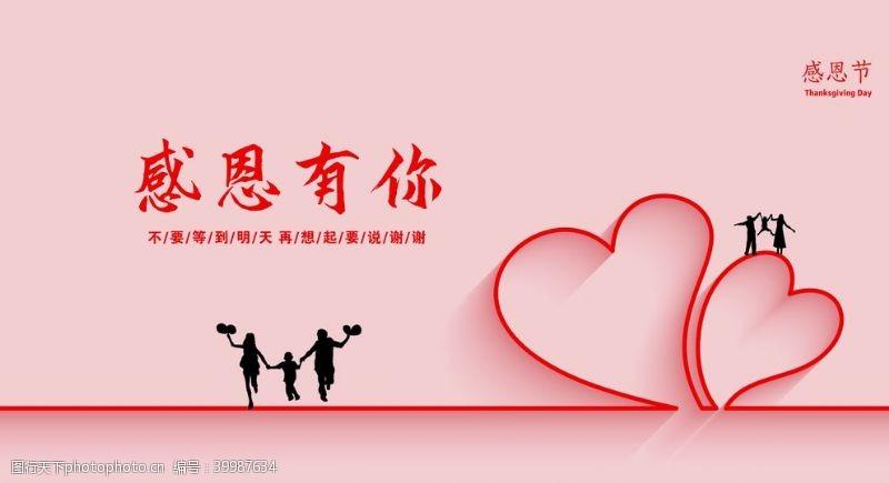 感恩节简约活动海报图片
