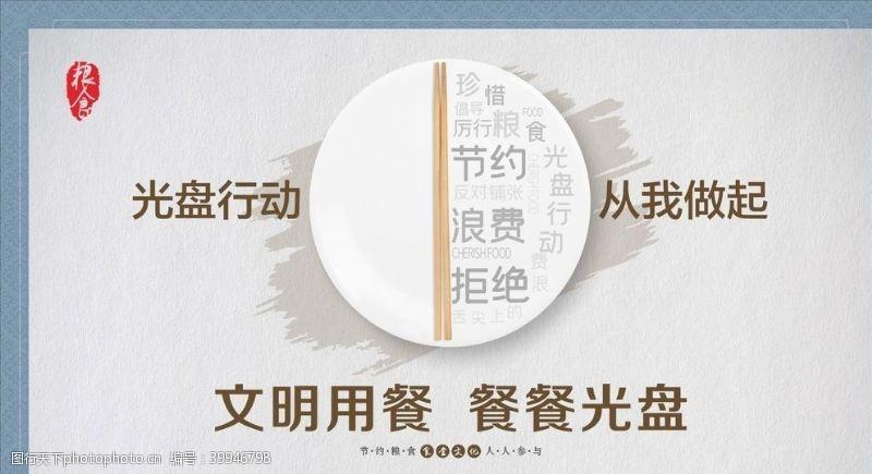 食堂文化宣传光盘行动海报食堂文化图片