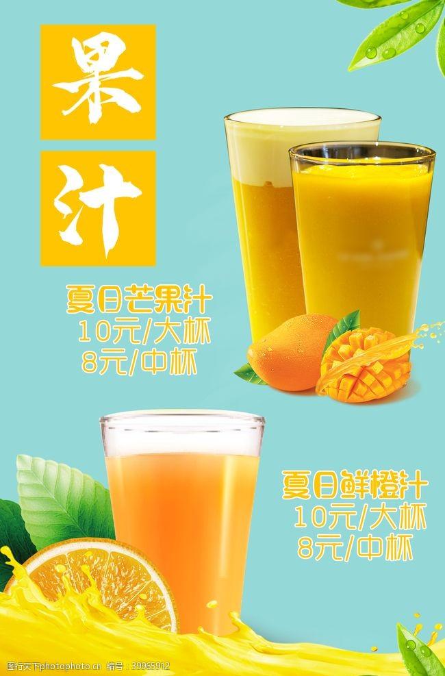 促销果汁饮品图片