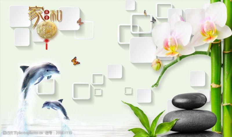 蝴蝶海豚框框竹子家和富贵背景墙图片