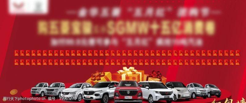 活动背景红包墙图片