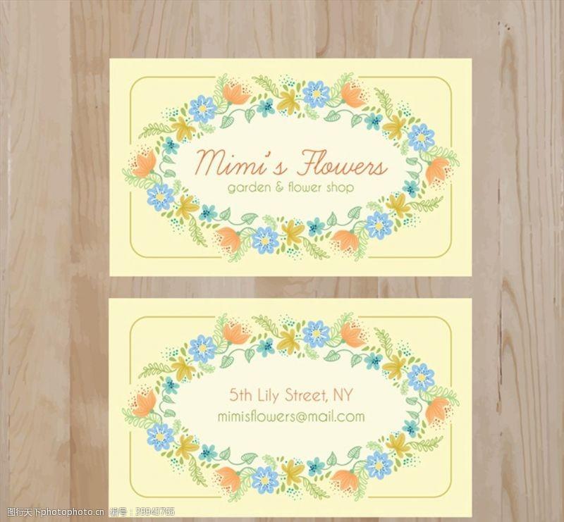 花卉名片花卉装饰名片图片