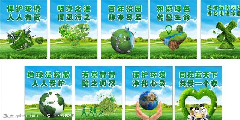 地球环保宣传挂图图片