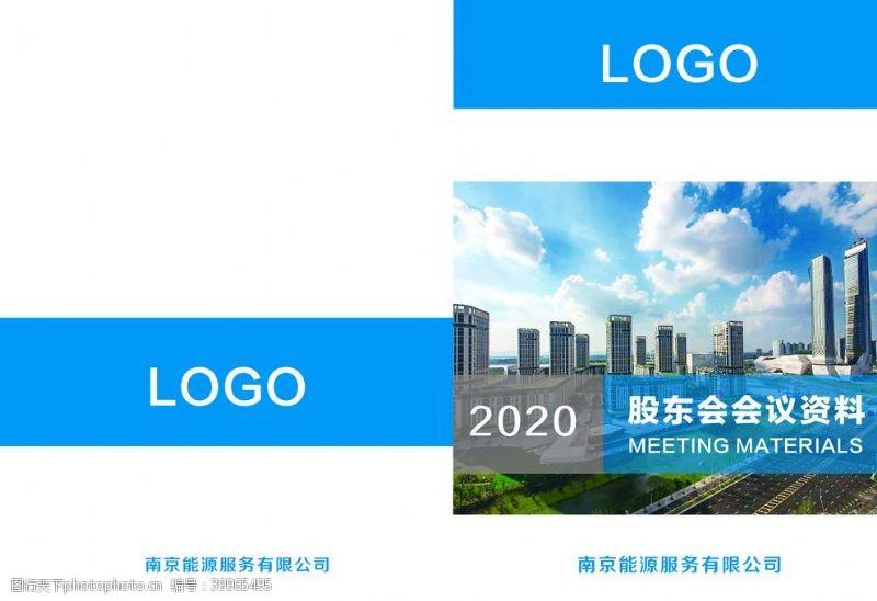 会议资料会议封面图片