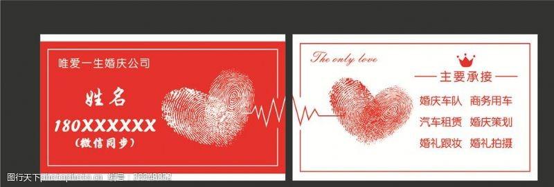 婚庆名片婚礼卡片名片图片