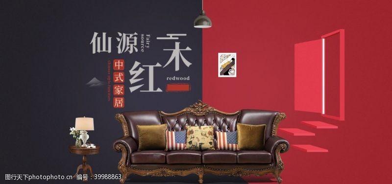 沙发家具海报图片