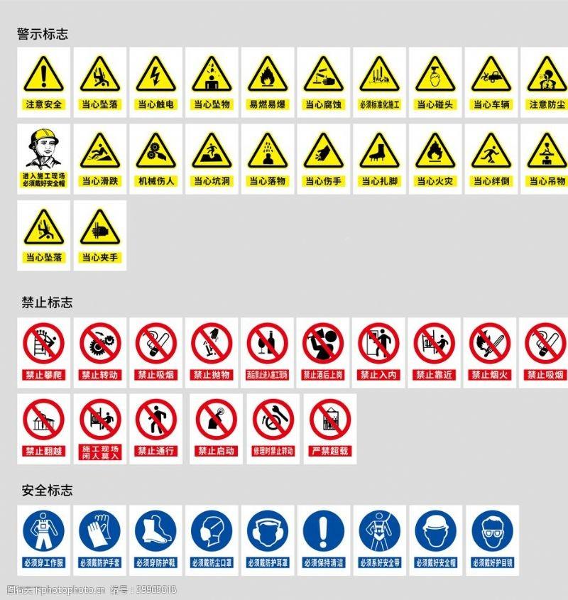 图标建筑工地安全标识图片