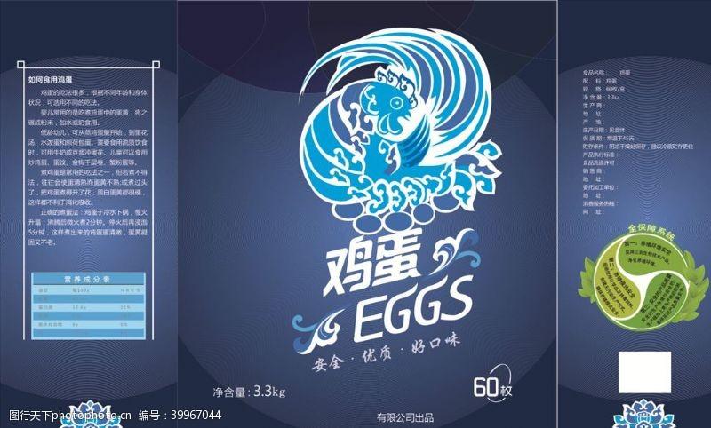 鸡蛋海报鸡蛋包装礼盒图片