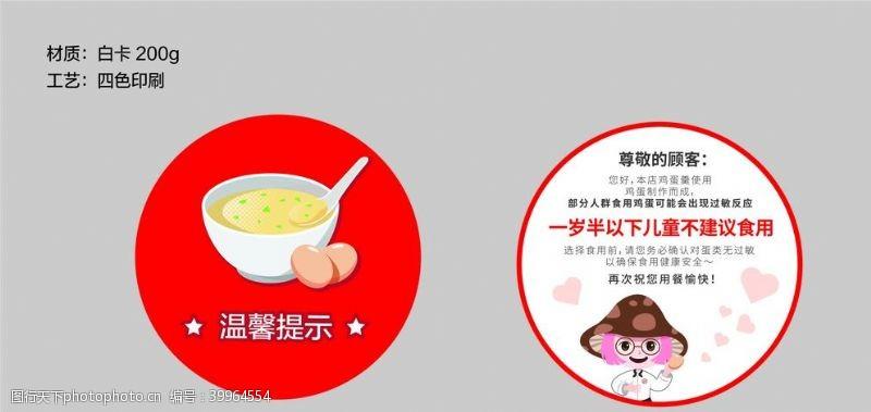 公共标识标志鸡蛋羹食用提示卡图片