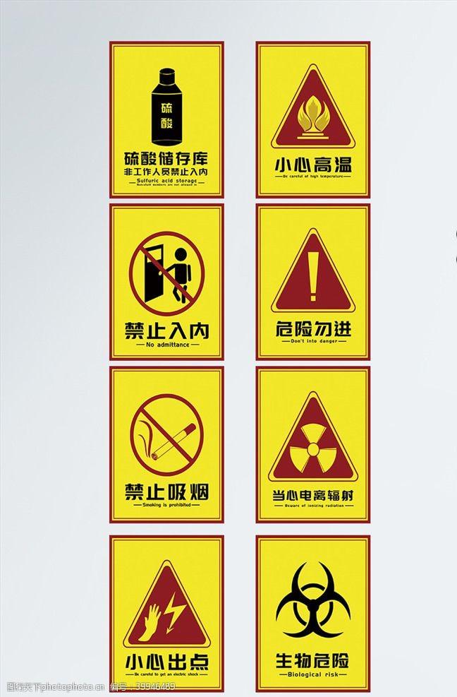 ai矢量图警告标志图片