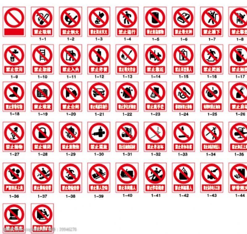 禁止吸烟禁止标志图片
