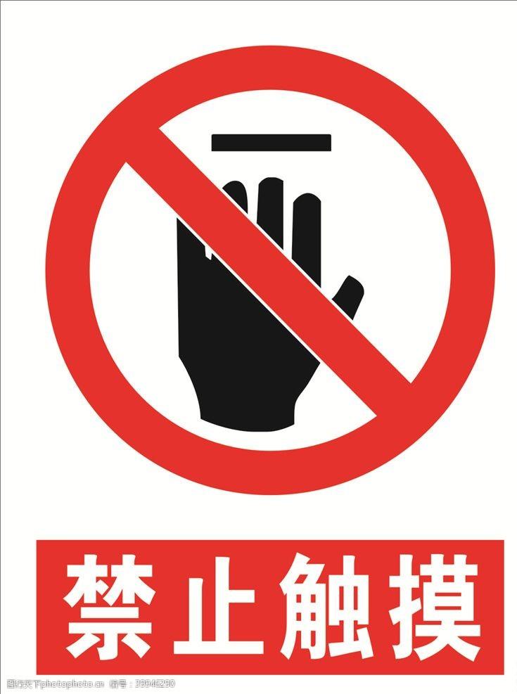 禁止标牌禁止触摸图片