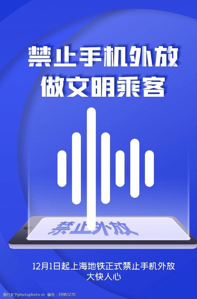 警告标志禁止手机外放图片