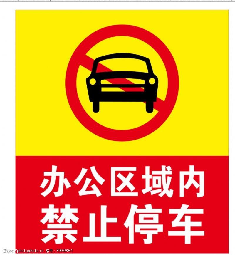 禁止吸烟禁止停车图片