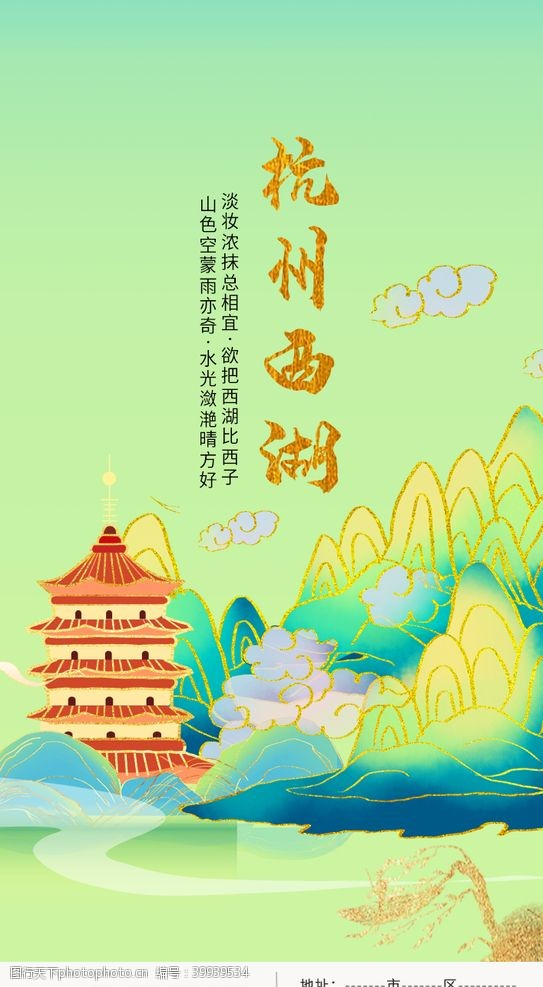 ui鎏金杭州西湖UI手机启动页海报图片