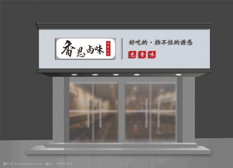 中式卤味门头设计图片