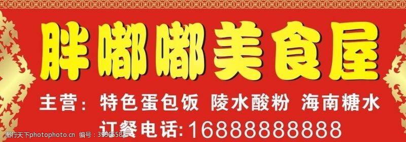 中式美食屋招牌图片
