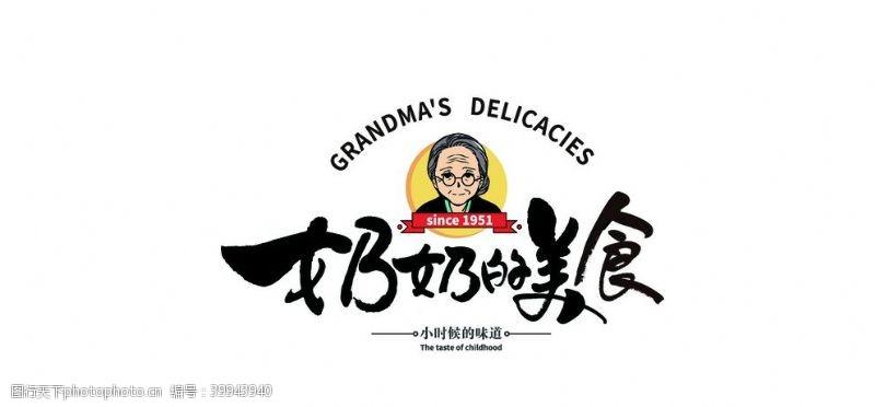 门头设计奶奶的美食LOGO图片