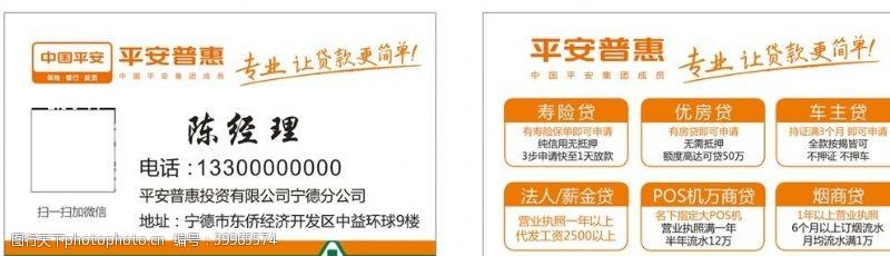 平安保险平安普惠名片图片