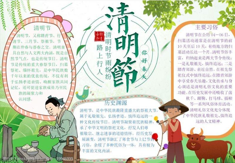 春游清明节踏青手抄报图片