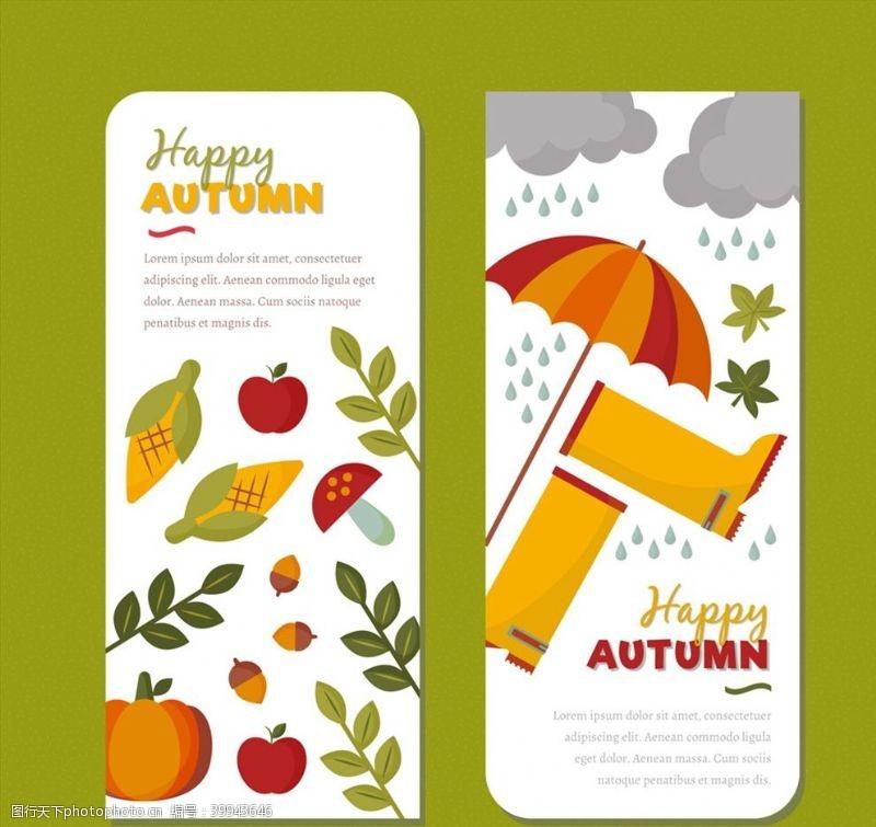 苹果秋季元素图片