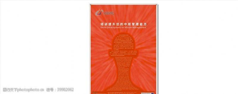 高档展板企业海报设计图片