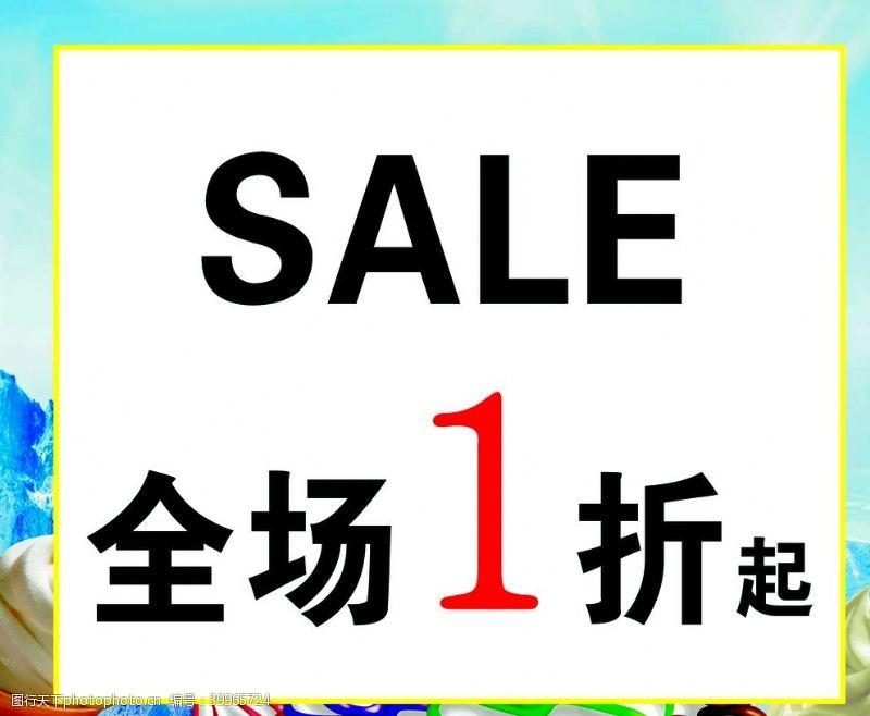 打折海报sale1折图片