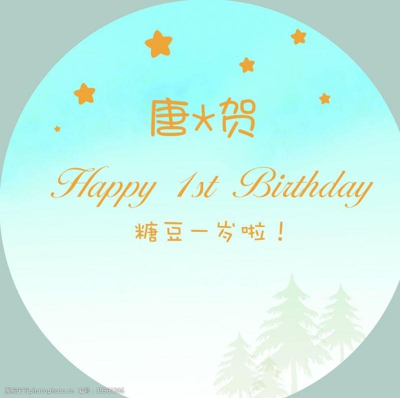 丝带生日背景图片