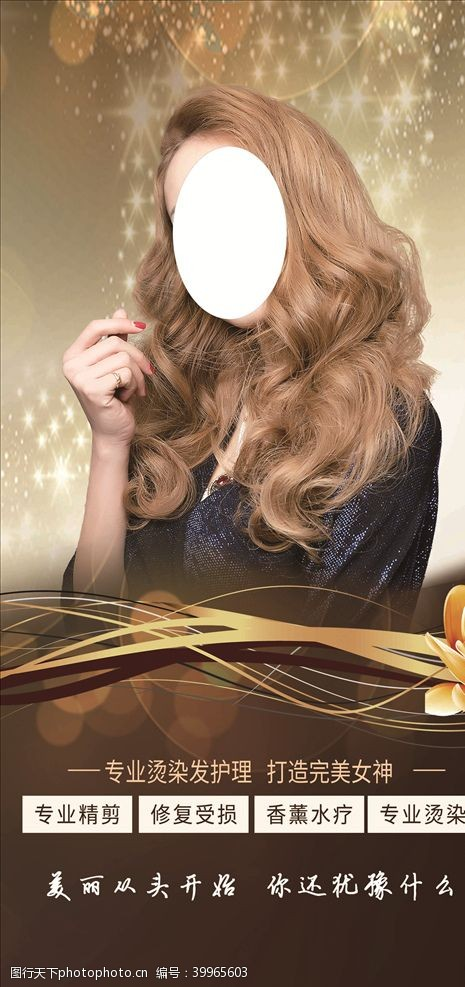 美发发型时尚美发图片