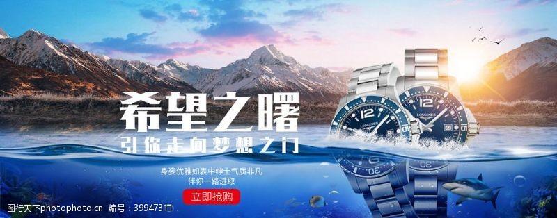 易拉宝设计手表图片