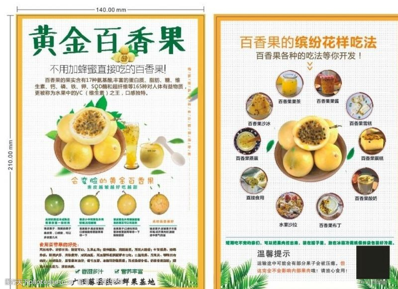 香蕉水果百香果宣传单图片