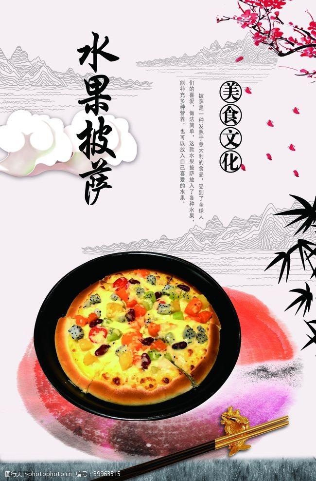 餐饮美食水果披萨图片