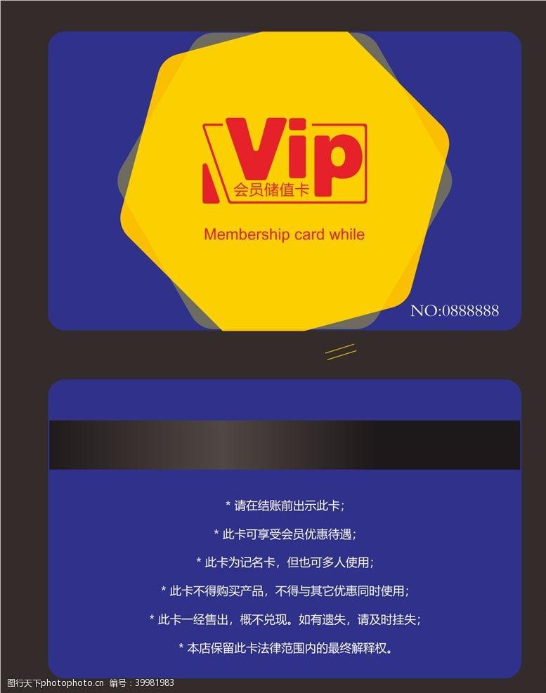 钻石卡VIP会员卡图片