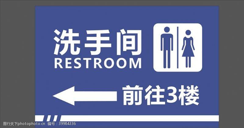卫生间指示牌卫生间图片