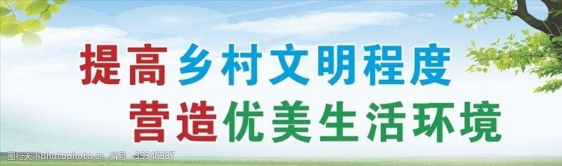 核心价值观乡村文明创城公益广告图片