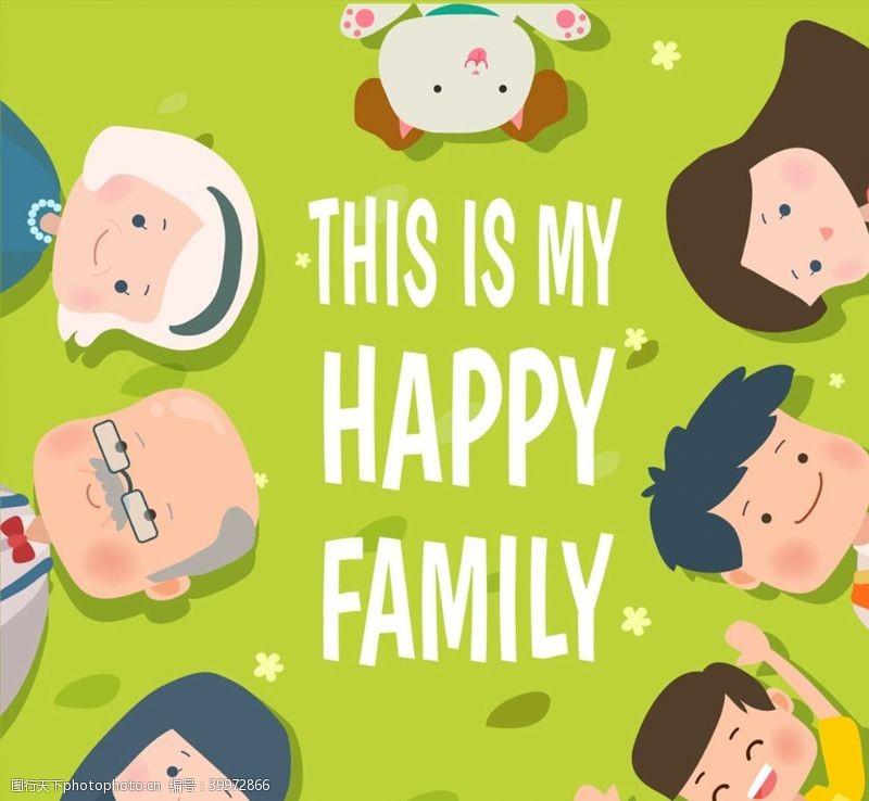 儿子幸福家族人物图片