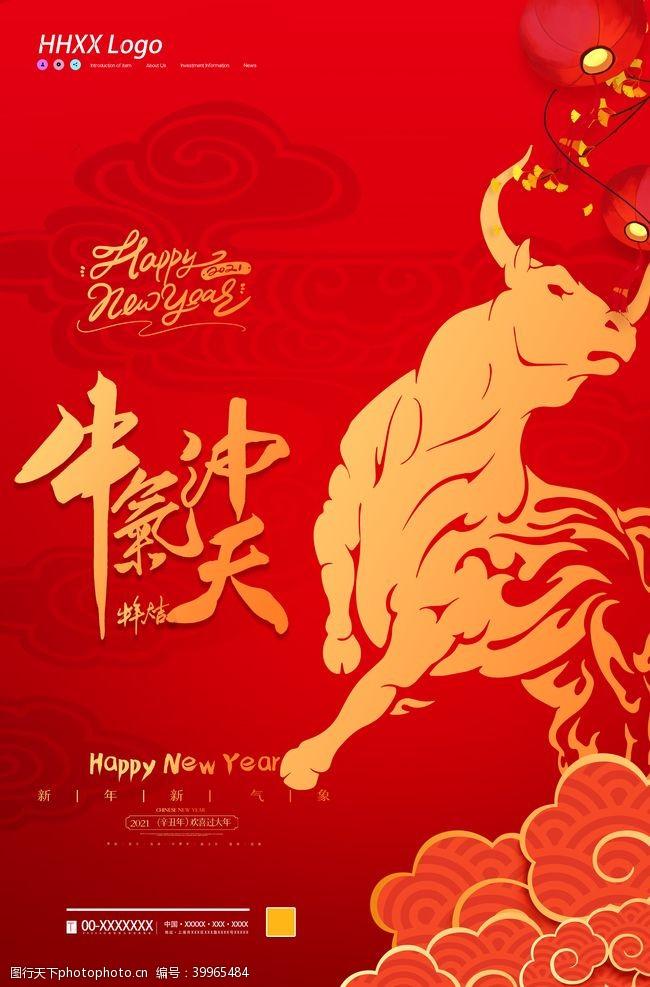 促销新年图片