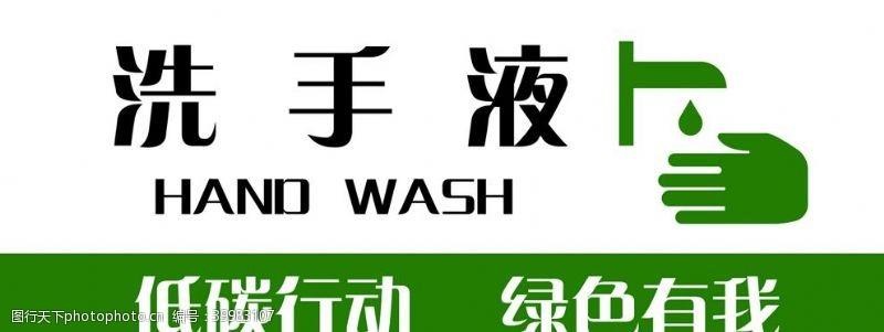 100dpi洗手液图片