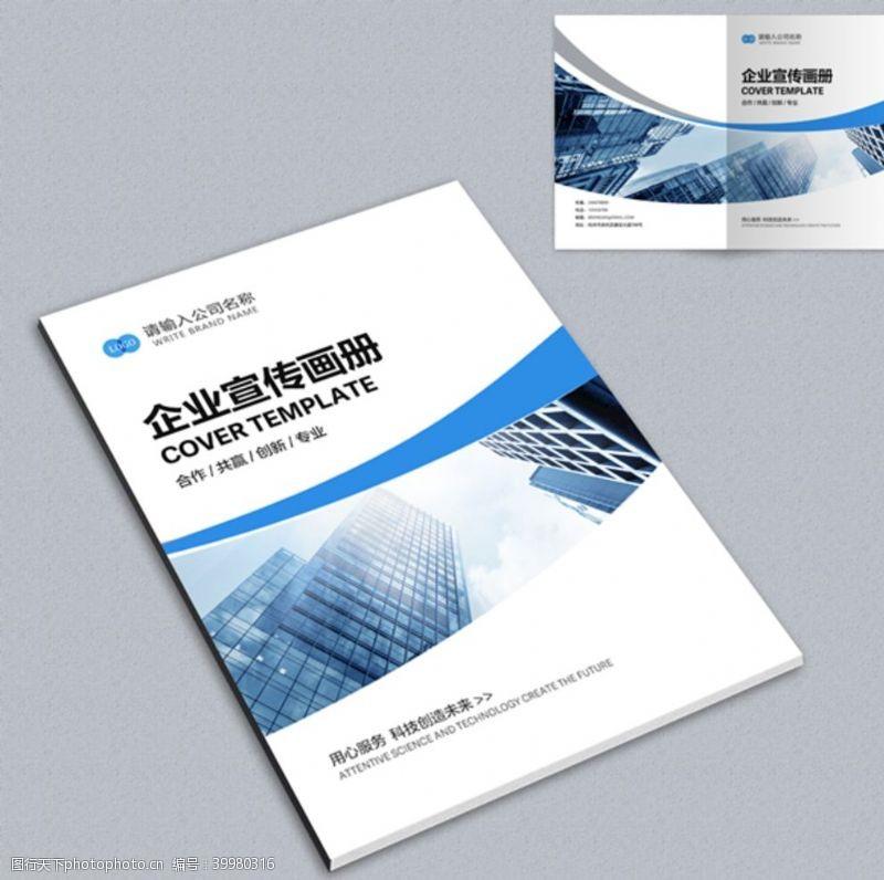 企业画册封面宣传册封面图片