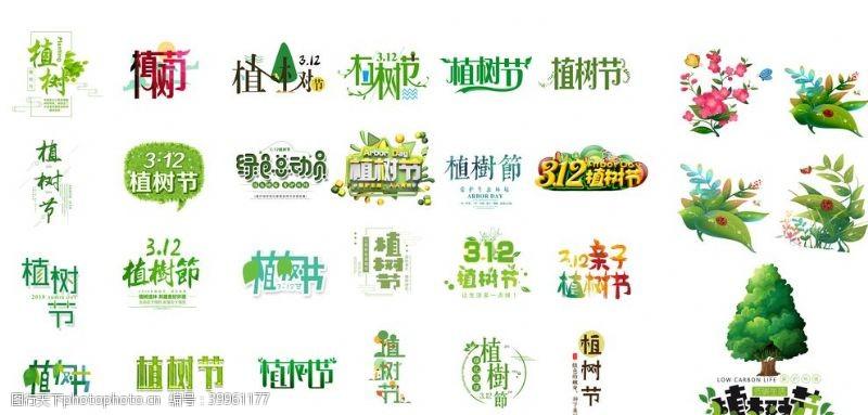 psd素材植树节标题设计素图片