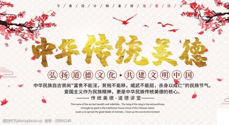 校园文化广告中国风传统美德校园文化展板图片