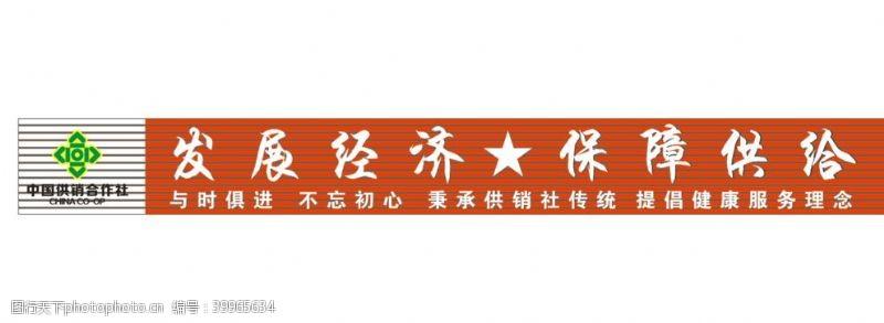 图标中国供销合作社图片