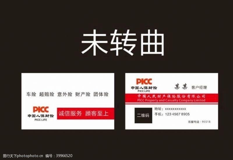中国人保财险名片图片