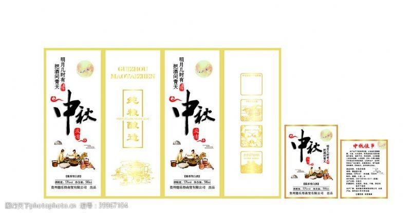 促销中秋酒盒图片