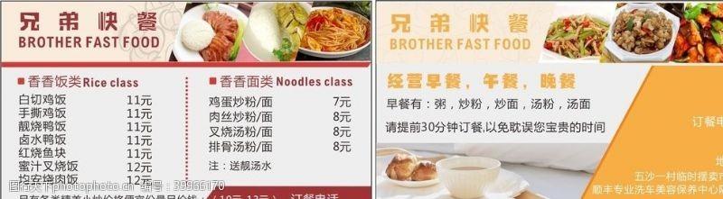 中式早餐菜单外卖卡图片